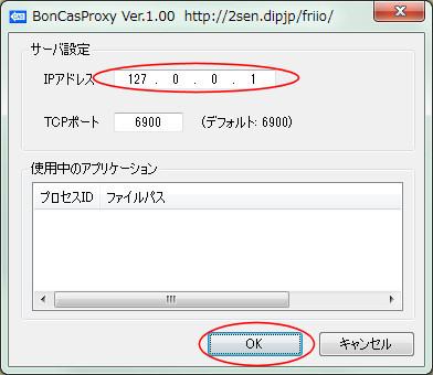 Bcproxysetting