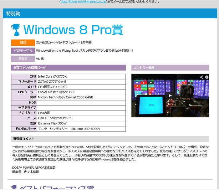 Win8pro2