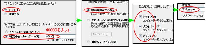 Tvremoteviewer_fw2