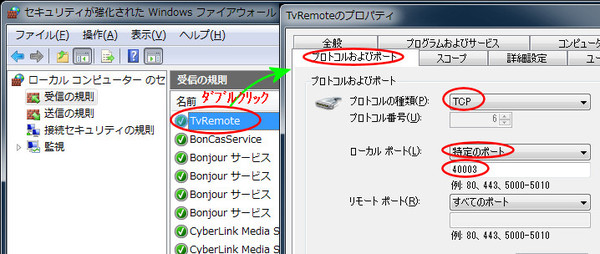 Tvremoteviewer_fw3_2