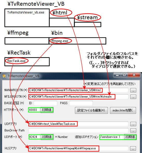 Tvremoteviewer_setting11