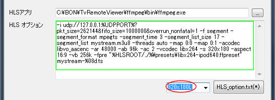 Tvremoteviewer_setting2