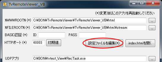 Tvremoteviewer_setting21