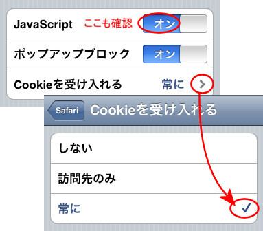 Cookie_ios