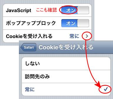Cookie_ios
