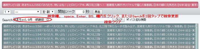 Filelistsearch1