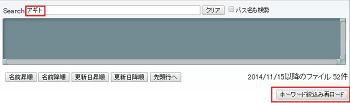 Filelistselectedload2