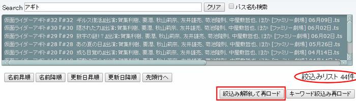 Filelistselectedload3