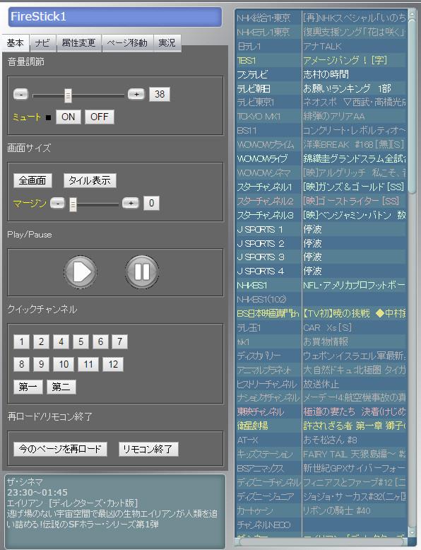 Firecontrol_2