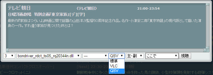 Qsvprogram